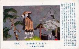Japanische Künstlerkarte Um 1900 - Sonstige