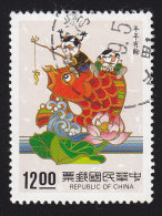 CHINA REPUBLIC (Taiwan) - Scott #2837 Paintings Conveying Wishes  (*) / Used Stamp - 1945-... Republic Of China
