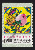 CHINA REPUBLIC (Taiwan) - Scott #2875a Paintings Conveying Wishes  (*) / Used Stamp - 1945-... Republic Of China