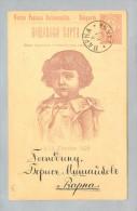 Bulgarien 1896-04-18 Bild-Ganzsache Bedarfverwendung - 1879-08 Principauté