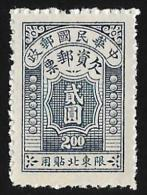 CHINA (North Eastern) - Scott # J5 Postage Due (*) / Mint NG Stamp - North-Eastern 1946-48