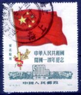 Cina-F-155 - 1950 - Valori Della Cina Nord-Est - Privi Di Difetti Occulti. - North-Eastern 1946-48
