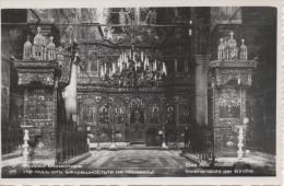 Nr.  5160, FOTO-AK,  Rila Kloster In Bulgarien - Bulgaria