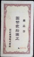 CHINA CHINE MANCHUKUO GIFT CERTIFICATES - 1932-45 Manchuria (Manchukuo)