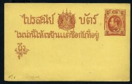SIAM-Entier Postal Non Voyagé        à Voir   P6205 - Siam