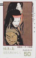 T�l�carte ancienne Japon / 110-3948 - Art -  FEMME - Japan front bar phonecard - FRAU Balken Telefonkarte - GIRL 1512