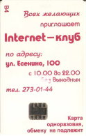 TARJETA DE BELARUS DE 90 UNITS DE UN TELEFONO - Belarus