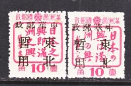 MANCHUKUO  LOCAL  MU  DAN  JIANG   NE 334-5      ** - 1932-45 Manchuria (Manchukuo)
