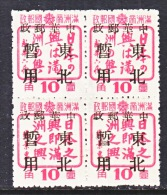 MANCHUKUO  LOCAL  MU  DAN  JIANG   NE 334-5 X 2      ** - 1932-45 Manchuria (Manchukuo)