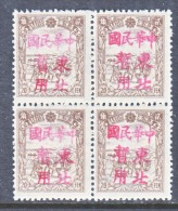 MANCHUKUO  LOCAL  FU  YU    NE 339 X 4    ** - 1932-45 Manchuria (Manchukuo)