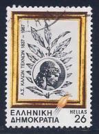 Greece, Scott # 1603 Used Engraving, 1987 - Greece