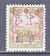 MANCHUKUO  LOCAL  PIN  HSIEN   NE 354      ** - 1932-45 Mandchourie (Mandchoukouo)