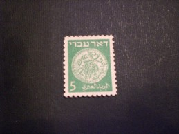 """STAMPS ISRAELE 1948 Coins """"DOAR IVRI"""" - Tab Inscription: """"For The Redemption Of Zion"""". White Paper - Israel"""