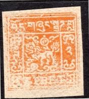 Tibet 2 Trangka Postally MNH WF #186 No. Chestnut-brown GENUINE (4-204) - Stamps