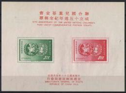 CINA (China): Taiwan - 1962 UNICEF 15th Anniversary Sheet MNH - Cina