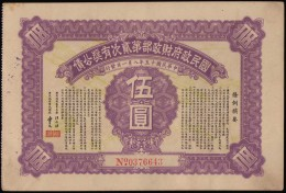 CINA (China): Chinese Lottery Loan - 5 Dollars 1926 - Biglietti Della Lotteria