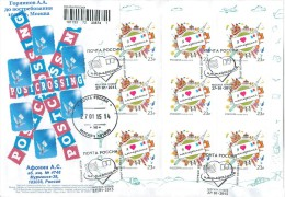 RUSSIA 2015. № 1911. Postcrossing - Post