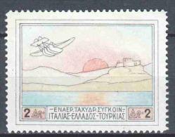 Greece 1926 Mi 300 MNH AIRCRAFT - Nuevos