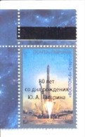 2014. 80th Birth Anniversary Of Y. Gagarin, OP Of Bronze Paint, 1v, Mint/** - Space