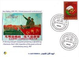 ALG Algérie FDC N 1669 55 Anniversaire Relations Diplomatiques Algéro-Chinoise Chine Célébrités Personnages Mao Tse Tung - Mao Tse-Tung