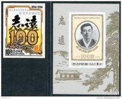 Korea 1994, SC #3363-64, Imperf 1V+S/S, Kim Hong Jik - Famous People