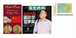 Spain 2015 - Nobel Prize 2012 - Literature - Mo Yan/China Special Cover - Prix Nobel