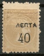 GREECE 1900 LARGE HERMES HEAD SURCHARGES 40L./2L. UNUSED WIDE ´0´ PERF 11 1/2 -CAG 130615 - 1901-02 Mercure Volant & AM