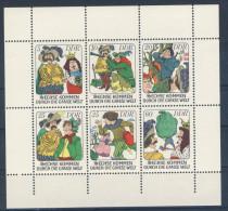 DDR KB Michel No. 2281 - 2286 C IV ** postfrisch / PF 2284 I