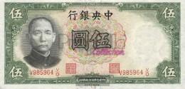 China Pick-number: 213a Uncirculated 1936 5 Yuan - China