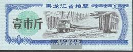 People's Republic Of China Chinese Lebensmittelgutschein Uncirculated 1978 1 Jiao Waldarbeit - China