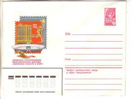 GOOD USSR Postal Cover 1980 - KIEV - Phila Exhibition - Ukraine