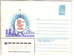 GOOD USSR / RUSSIA Postal Cover 1980 - GOELRO - 1923-1991 USSR