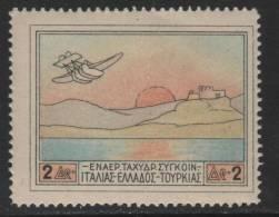 Greece, Scott # C1 MNH Flying Boat, 1926 - Airmail