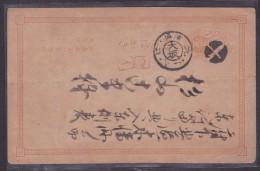 Japon - Lettre - Japon