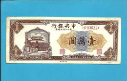 CHINA - 10000 YUAN - 1948 - P  386 -  9 Northeastern Provinces - The Central Bank - Great Wall - 2 Scans - Chine