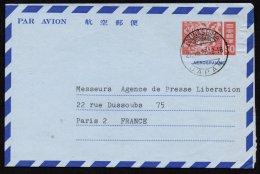 JAPON - Oblitéré LUXE - Interi Postali