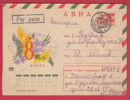 174936 / 1970 -  March 8 - WOMEN'S DAY , FLOWERS , Volgograd Russia Russie Stationery Entier - 1970-79
