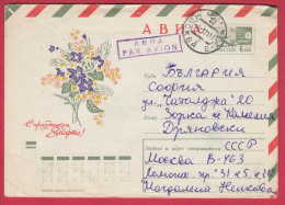 174938 / 1970 -  March 8 - WOMEN'S DAY , FLOWERS ,  Russia Russie Stationery Entier - 1970-79