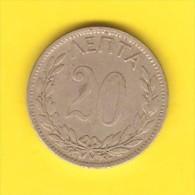 GREECE   20 LEPTA  1895 A  (KM # 57) - Greece