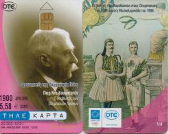 GREECE PHONECARD P.D COUBERTIN  20000pcs,D54-12/01-USED - Jeux Olympiques
