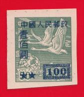 Timbre De Chine,  1950     '     Yvert   N° 860      '        100 S. 50 C. Cygnes Sauvages - 1949 - ... République Populaire