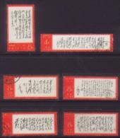 CHINA CHINE STAMP - 1949 - ... Repubblica Popolare