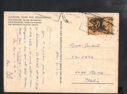 J2931 GREECE Postal History TO ITALY 1971 - STORIA POSTALE, NICE STAMP - CAP SOUNION, TEMPLE DE POSEIDON - Greece