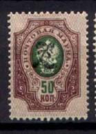 Armenia 1919 Unif.14 */MH  VF/F - Armenia