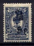Armenia 1920 Unif.39 */MH  VF/F - Armenia
