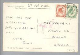 Lybien Libia 1953-04-19 Tripoli Airmail AK Mit A.V.2 Violett Nach Athen - Libye