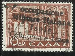 ITACA 1941 MITOLOGICA SOPRASTAMPATO DI GRECIA MYTHOLOGICAL GREECE OVERPRINTED D 10 DRX USATO USED OBLITERE´ - 9. Occupazione 2a Guerra (Italia)