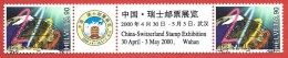 SVIZZERA USATO - 1999 - Nuovo Millennio - China Switzerland Stamp Exhibition Wuhan 2000 - 0,90 Fr. - Michel CH 1706 - Usati