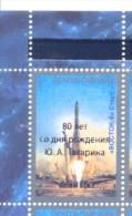 2014. 80th Birth Anniversary Of Y. Gagarin, ERROR, OP Of Argint Paint, 1v, Mint/** - Space