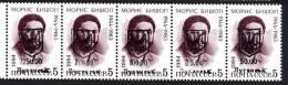 UKRAINE LOUGANSK, 5 Valeurs En Bande Sur URSS Yvert 5106,  R1248 - Ukraine